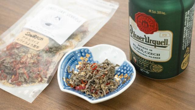 東新宿サンラサーの、お酒のアテにもなる万能スパイス「スパイスよろ昆布」が辛旨で美味しいぞ!