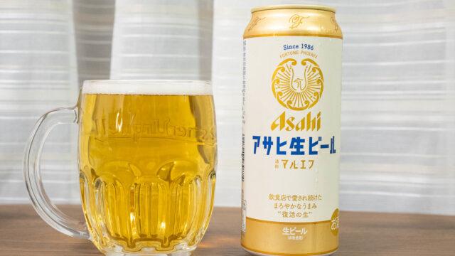 人気すぎて出荷停止!アサヒ 生ビール「マルエフ」がゴクゴク飲める優しいビールだぞ!