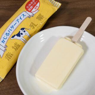 実食!かじるバターアイスが数量限定で再販!濃厚なバニラとバターの融合で美味しいぞ!