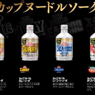 「カップヌードルソーダ」!?50周年記念で日清が飲むカップヌードルを発売だぞ!