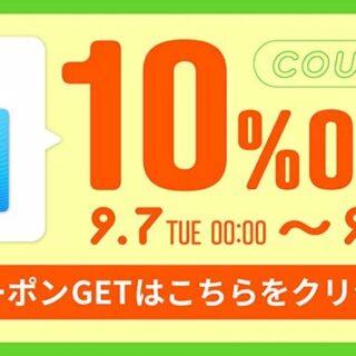 1万円分が7000円台!?楽天でiTunesカード10%オフセール!買い周りと合わせると20%以上割引でお得だぞ!