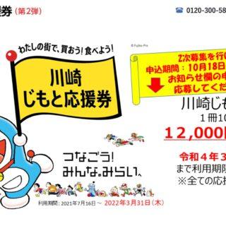 今年も!「2021川崎じもと応援券」の第2弾の発売が10/18までだぞ!