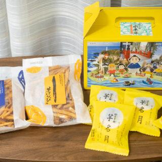 高知土産に!芋けんぴ・塩けんぴで有名な「水車亭(みずぐるまや)」のお菓子詰め合わせが美味しいぞ!
