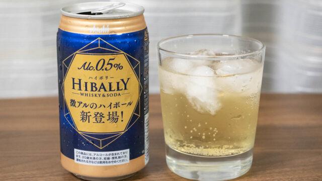 アルコール0.5%なのにスモーキーで本格的なハイボール!アサヒ ハイボリーが美味しいぞ!