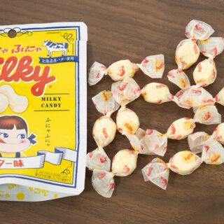 ミルキー好きにはたまらない!柔らかい「ふにゃふにゃミルキー バター味」が新発売だぞ!
