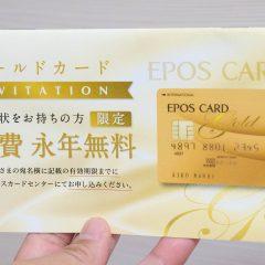 誰にでもチャンスあり!?年会費無料になる「エポスゴールドカード」のインビテーションが届いたぞ!