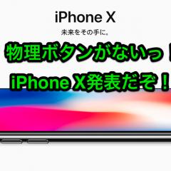 【速報まとめ!】iPhone8とiPhoneXが発表!物理ボタン無し!ワイヤレス充電!顔認証など新機能満載だぞ!