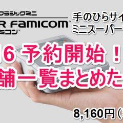 【9/16予約開始!】ミニスーパーファミコン予約ショップ一覧をまとめたぞ!