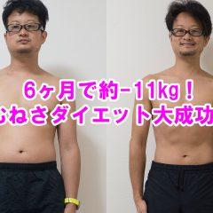 6ヶ月で11kgのダイエットに成功!AIとコーチとカロリーの可視化で生活習慣を変える!ヘルスケアアプリ「noom」がオススメだぞ!