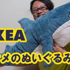 IKEAのサメが人気の理由とは?サメの感想と店員に聞いた入荷状況をまとめたぞ! #IKEASHARK #イケア
