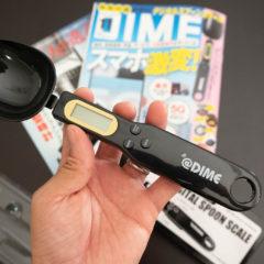 【雑誌】DIMEの付録「デジタル式計量スプーン」が便利だぞ!