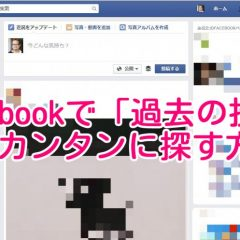 知ってた?Facebookで「過去の投稿」をカンタンに探す方法を教えるぞ!