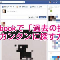 知ってた?Facebookで「過去の投稿」をカンタンに探す方法を教えるぞ!