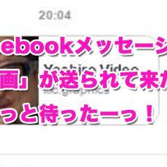 Facebookメッセージで「動画」が送られて来たらちょっと待ったーっ!それ、スパムの可能性があるぞ!
